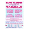 Dance Paradise 1994 Poster Image 1