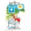 Ektos 1992 Recovery Party Image 1